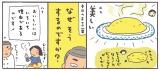 料理研究家である土井善晴氏が監修したマンガで学べるレシピ本『マンガ・お料理再発見!』(オレンジページ・税別1111円)が発売/『「なぜそうするのか?」のすべてに理由あり オムライス』より