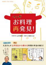 料理研究家である土井善晴氏が監修したマンガで学べるレシピ本『マンガ・お料理再発見!』(オレンジページ・税別1111円)が発売/表紙