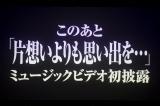 NMB48が13thシングル共通収録曲「片想いよりも思い出を…」を初披露(C)NMB48