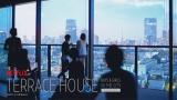 9月2日よりNetflixで独占配信中『TERRACE HOUSE BOYS IN THE CITY』(C)フジテレビ/イーストエンタテインメント