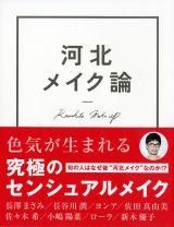 ヘアメイクアップ・アーティストの河北裕介氏の著書『河北メイク論』(ワニブックス)