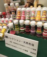 コレクション・天然色塩(青森県/むつ市) (C)oricon ME inc.