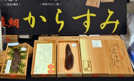 天然真鯛のからすみ(秋田県/男鹿市) (C)oricon ME inc.