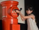映画『ポプラの秋』初日舞台あいさつ 映画を観た人から募集した「天国に届けたい手紙」をポストに投函する本田望結