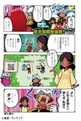 """ガンダム""""公式パロディ""""漫画家、大和田秀樹・南北・広瀬まどかの3氏が『東京国際映画祭』のハウツー漫画を描き下ろし"""
