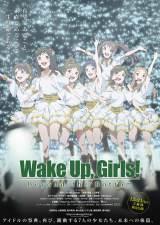 続・劇場版 後篇『Wake Up, Girls! Beyond the Bottom』のキービジュアルが解禁。公開日は12月11日(2週間限定公開)に決定(C)Green Leaves / Wake Up, Girls!2製作委員会