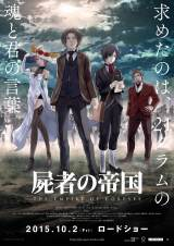伊藤計劃原作のアニメ映画が3ヶ月連続公開。円城塔氏との共著が原作の『屍者の帝国』は10月2日公開(C)Project Itoh & Toh EnJoe / THE EMPIRE OF CORPSES