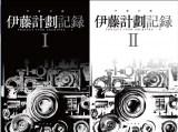 個人ブログ『伊藤計劃:第弐位相』を書籍化した『伊藤計劃記録』(ハヤカワ文庫JA、全2巻)