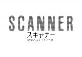関ジャニ∞・安田章大が映画『スキャナー 記憶のカケラをよむ男』(2016年GW公開予定)で自身初の刑事役に挑戦