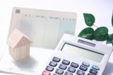 """ローンにかかる手数料や税金など…マイホーム購入時の""""見落としがちな費用""""を紹介"""