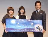 ドラマ『三つの月』の舞台あいさつに出席した(左から)北川悦吏子氏、原田知世、谷原章介 (C)ORICON NewS inc.