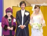 結婚ラッシュを祝福した(左から)桂由美、中山雅史、生田智子 (C)ORICON NewS inc.