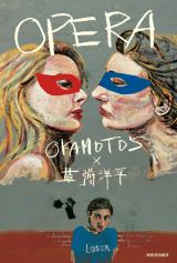 OKAMOTO'S×草なぎ洋平『OPERA』(河出書房新社)