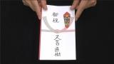 又吉直筆の祝儀袋の表書き(C)ABC