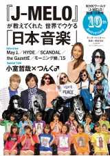 『J-MERO』が教えてくれた 世界でウケる 「日本音楽」 (10月2日発売、ぴあ刊)(C)NHK (C)日本国際放送 (C)まつもとあつし (C)ぴあ株式会社