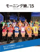 『J-MERO』が教えてくれた 世界でウケる 「日本音楽」より モーニング娘。'15(C)NHK (C)日本国際放送 (C)まつもとあつし (C)ぴあ株式会社