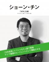 『J-MERO』が教えてくれた 世界でウケる 「日本音楽」 よりショーン・チン氏(C)竹内洋平 (C)NHK (C)日本国際放送 (C)まつもとあつし (C)ぴあ株式会社