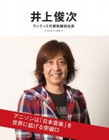 『J-MERO』が教えてくれた 世界でウケる 「日本音楽」 より井上俊次氏(C)NHK (C)日本国際放送 (C)まつもとあつし (C)ぴあ株式会社