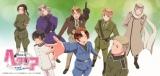 漫画『ヘタリアAxis Powers』がミュージカル化、キャスト発表