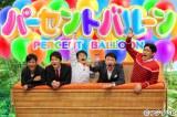 10月5日放送、フジテレビ系『ネプリーグSP』ネプチューンチーム(左から)名倉潤、林修、堀内健、児嶋一哉、飯尾和樹