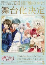 舞台化が発表された人気漫画『暁のヨナ』