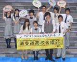 TBS系連続ドラマ『表参道高校合唱部!』発表会の模様(C)ORICON NewS inc.