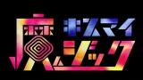 10月6日スタートの新番組『キスマイ魔ジック』(毎週火曜 深0:15〜0:45※一部地域を除く)