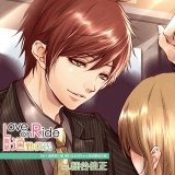 Love on Ride 〜 通勤彼氏 Vol.1 遠崎幸仁(CV:細谷佳正)シナリオブック