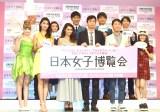 体感型エキスポ『日本女子博覧会−JAPAN GIRLS EXPO 2015 秋−』概要発表会見の模様 (C)ORICON NewS inc.