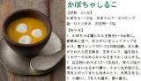 手作り玄米ミルクを活用してクッキング! 「かぼちゃしるこ」の作り方 ※『玄米ミルクやせ』(主婦の友社)より