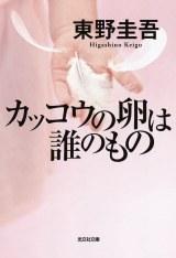 東野圭吾氏『カッコウの卵は誰のもの』書影