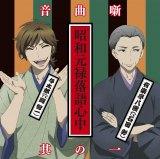 音楽CD『昭和元禄落語心中音曲噺其の一』(10月7日発売)