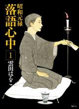 『昭和元禄落語心中』1巻表紙