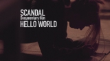 """SCANDAL初のドキュメンタリー映画『SCANDAL """"Documentary film「HELLO WORLD」""""』"""