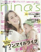 ママ雑誌「nina's」で次男と表紙を飾った加藤ローサ