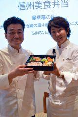 『信州美食フェア in GINZA』キックオフイベントに出席した「GINZA kansei」の坂田幹靖シェフ(左)と川越シェフ (C)ORICON NewS inc.