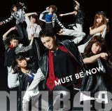NMB48の13thシングル「Must be now」劇場盤
