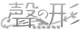 『聲の形』原作ロゴ (C)大今良時/講談社