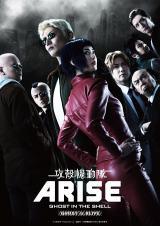 舞台『攻殻機動隊ARISE:GHOST is ALIVE』キービジュアル第2弾 (C)士郎正宗・Production I.G/講談社・「攻殻機動隊ARISE」製作委員会