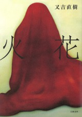 芥川賞を受賞した又吉直樹の『火花』(文藝春秋)