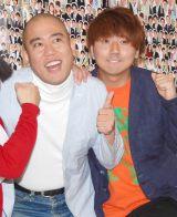 『東京グランド花月』開催発表会見に出席したコロコロチキチキペッパーズ(左から)ナダル、西野創人 (C)ORICON NewS inc.