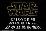 映画『スター・ウォーズ/エピソード7(仮題)』2015年12月18日日本公開が正式発表されました!