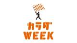 「カラダWEEK」キャンペーン (C)日本テレビ