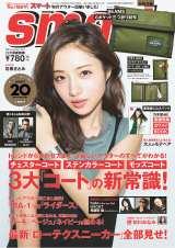 石原さとみが表紙を飾った『smart』12月号(宝島社)