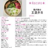 11月3日に発売されるレシピ本『お弁当のセカイ』(ワニブックス・税込1404円)より王道弁当レシピ