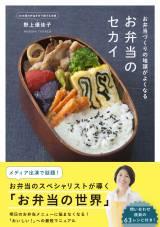 11月3日に発売の手作り弁当のコツを伝授するレシピ本『お弁当のセカイ』(ワニブックス・税込1404円)表紙写真