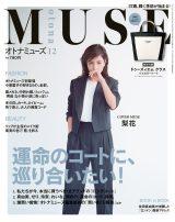 モデル人生で初めて専属モデルを務める梨花(宝島社『オトナミューズ』12月号)