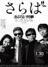 映画『さらば あぶない刑事』の予告編&ポスターが公開。レギュラー陣4人がそろったポスターも本作で最後