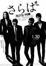 映画『さらば あぶない刑事』のポスター