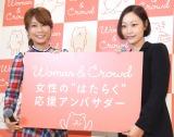 『Woman&Crowd』1周年記念記者発表会の模様 (C)ORICON NewS inc.